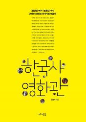 #99 한국사 영화관 / 김정미