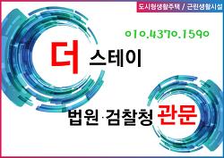[소시남의 부동산] 세종시 4-1 생활권 반곡동, '세종 더스테이 상가' 분양 및 임대