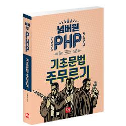 넘버원 PHP