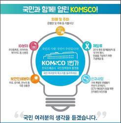 KOMSCO 1번가 설문참여 이벤트