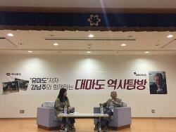 대마도에서 진행된 산지니 북콘서트, 강남주 소설가와 함께한 역사탐방