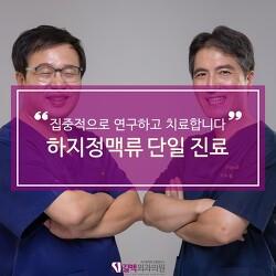 부산하지정맥류병원 단일 진료로 더욱 믿음직