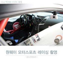 넥센 스피드레이싱 - 원웨이 모터스포츠 레이싱팀 촬영 - 소니 액션캠