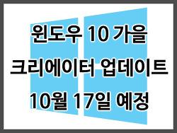 윈도우 10 가을 크리에이터 업데이트 10월 17일 시작