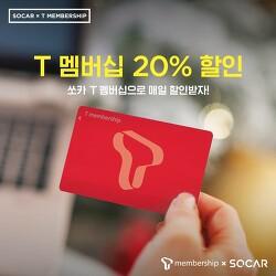 [공지] T멤버십 최대 20% 할인으로 쏘카