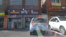 평창 휘닉스파크 근처 맛집 - 미락(김치찜)