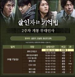 영화「살인자의 기억법」2주차 무대인사 일정이에요. (9.17)