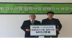 부산녹색소비자연대, 삼진어묵(주)과 '친환경수산물 협력사업 MOU' 체결