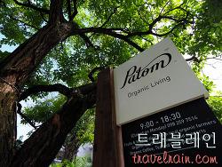 [방콕 카페] 방콕 도심에 숨겨진 유기농 카페, Patom Organic Living
