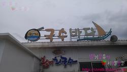 제주도 고기국수 - 국수바다 (서귀포)