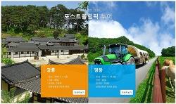 5월 봄여행주간 강원관광 평창 춘천 강원도 1만원 투어여행 즐기세요 (5.12~5.13)