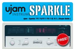 한시적 무료 가상악기 : ujam - SPARKLE ( 2018년 8월 10일까지... )