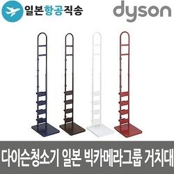 Qoo10 에서 다이슨청소기 거치대 구매하기
