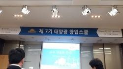 제7기 해피선샤인 태양광 창업스쿨 후기