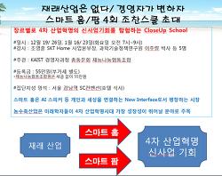 ■스마트 홈/팜 4회 조찬스쿨 초대■12월19일 개강