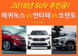 올해의 주인공은 중형 SUV! 에퀴녹스 VS 싼타페 VS 쏘렌토