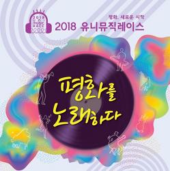 통일부 - 2018 Uni-Music Race : 창작음악 컴피티션 ( 2018년 8월 1일 마감 )