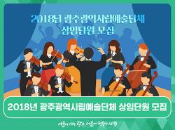 2018년 광주광역시립예술단체 상임단원 모집