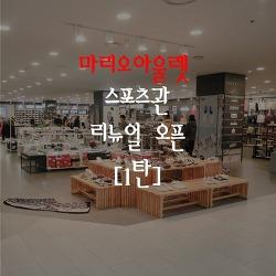 [마리오아울렛 스포츠관 리뉴얼 1탄] 멀티샵 브랜드를 한 눈에~!