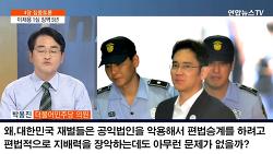 """[170827] <연합뉴스TV 정정당당> 박용진 의원, """" 이재용 재판은 시작일뿐...지금이 새로운 대한민국 만들 적기!"""""""