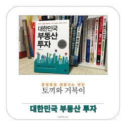 [서평]대한민국 부동산 투자