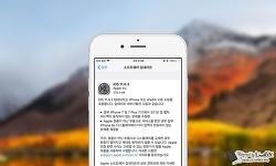 애플 iOS 11.0.3 업데이트 배포, 개선점