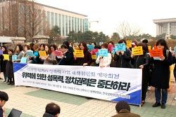 [기자회견 후기]위력에 의한 성폭력, 정치권력은 중단하라!