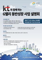 KT와 함께하는 G밸리 동반성장 사업 설명회