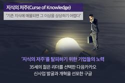 지식의 저주와 결별하는 방법