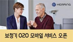 [웨이브히어링 종로본점] ㈜BB히어링, 보청기 O2O(소비자와 판매자) 모바일 서비스에 주주로 참여