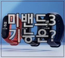 샤오미 미밴드3 발표, 뭐가 달라 졌을까?