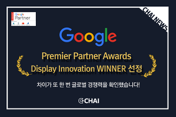 [Google Preimier Partner Awards] Display Innovation부문 South Korea WINNER 선정!