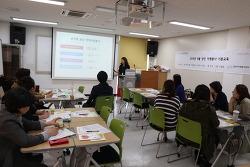 4월 성인 자원봉사 기본교육