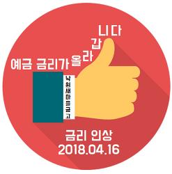 낙원새마을금고 금리인상(2018.04.16)