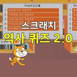 스크래치 게임만들기 역사퀴즈 2.0 완결