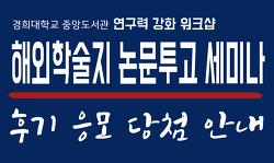 해외학술지 논문투고 세미나 후기 응모 이벤트 당첨자 발표 및 후기 공개