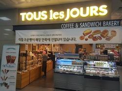 김해국제공항 뚜레쥬르 위치 및 개점시간, 앉을자리(+수하물 검색실)