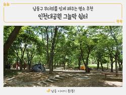 인천대공원 그늘막 쉼터(간이 텐트존) 이용 안내!