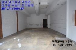 강남 압구정역 신사동 무권리 상가 임대 - 이부장 부동산 채널