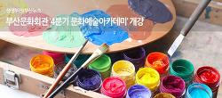 부산문화회관 4분기 문화예술아카데미 수강생 모집