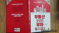[책 소개] 부동산 모르면 부자될 수 없다 (아이언맨/ 다다리더스)