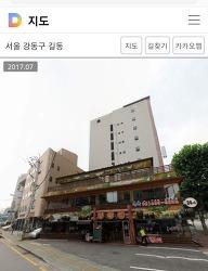 강동구 길동사거리 맛집 '양촌리 화로구이'