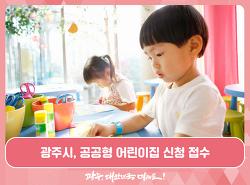광주시, 공공형 어린이집 신청 접수