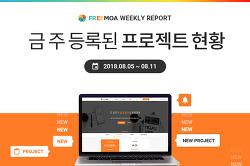 [Weekly Report] 8월2주차 등록된 프로젝트 현황