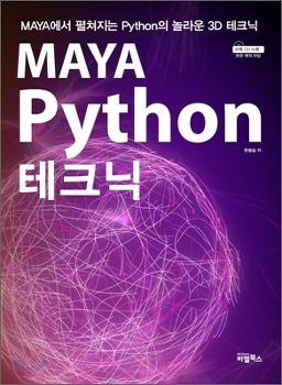 MAYA Python 테크닉
