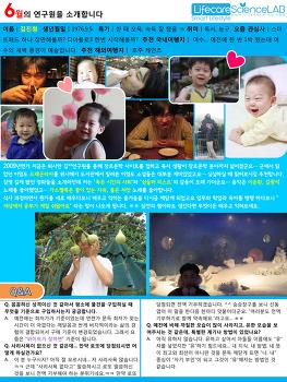 [이달의 연구원][2012.06] 라이프케어솔루션팀 ; 김진형 연구원님