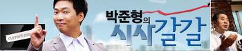SBS 김길우의 천기누설 건강독설; 삼국지 손부인편(12.09.16 방송분).