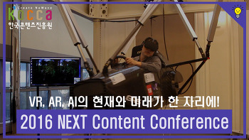 2016 NEXT Content Conference
