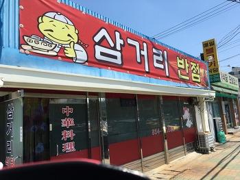 다음에 또 갈 그집 05 경북 의성군 의성읍 - 삼거리 반점