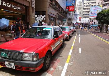 홍콩택시요금,홍콩택시타는법;홍콩택시에 관하여